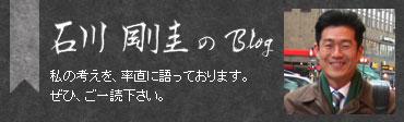 石川剛圭のブログ