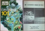 日本の川地図101