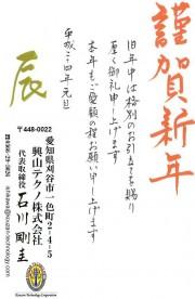 2012_e8acb9e8b380e696b0e5b9b4
